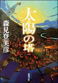 『太陽の塔』表紙
