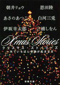 『X'mas Stories 一年でいちばん奇跡が起きる日』表紙