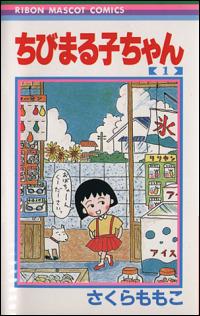 『ちびまる子ちゃん』表紙