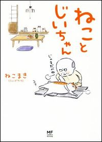『ねことじいちゃん』表紙