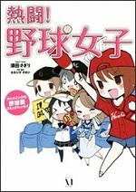熱闘! 野球女子 コミックエッセイ