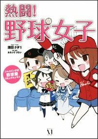 『熱闘! 野球女子 コミックエッセイ』表紙