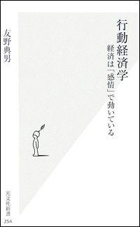 『行動経済学 経済は「感情」で動いている』表紙