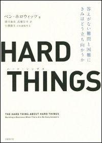 『HARD THINGS』表紙