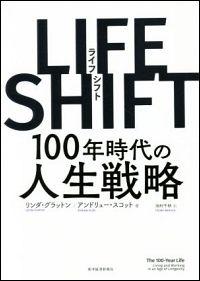 『LIFE SHIFT』表紙