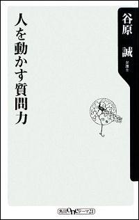 『人を動かす質問力』表紙