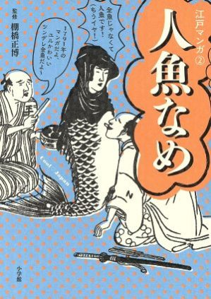 『江戸漫画(2)人魚なめ』の表紙