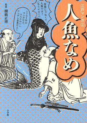 『人魚なめ』の表紙