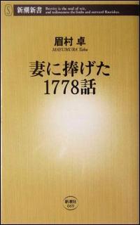 『妻に捧げた1778話』表紙