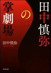 『田中慎弥の掌劇場』表紙