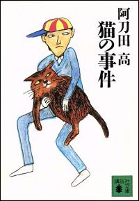 『猫の事件』表紙