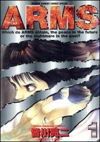 『ARMS』表紙