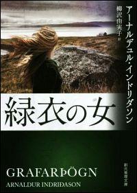 『緑衣の女』表紙