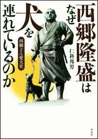 『西郷隆盛はなぜ犬を連れているのか 西郷どん愛犬史』表紙