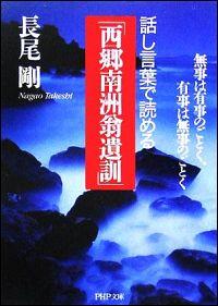『話し言葉で読める「西郷南洲翁遺訓」』表紙