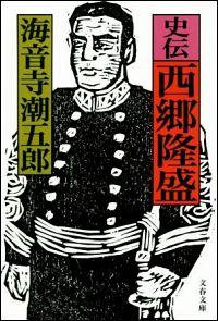 『史伝 西郷隆盛』表紙