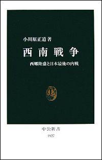 『西南戦争 西郷隆盛と日本最後の内戦』表紙