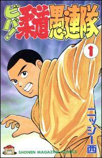 『ビバ!柔道愚連隊』表紙