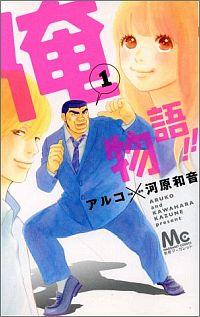 漫画『俺物語!!』表紙
