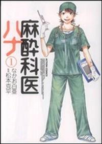 『麻酔科医ハナ』表紙