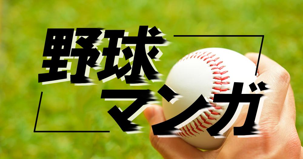 野球漫画を振り返る|おすすめの名作10選