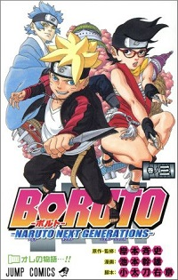 『BORUO-NARUTO NEXT GENERATIONS-』表紙