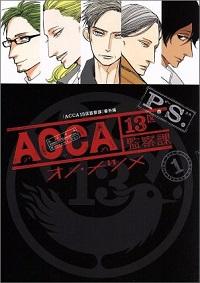 『ACCA13区監察課 P.S.』表紙