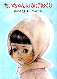 絵本『ちいちゃんのかげおくり』表紙