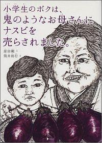 絵本『小学生のボクは、鬼のようなお母さんにナスビを売らされました。』表紙