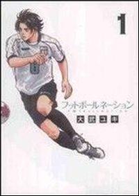 『フットボールネーション』表紙