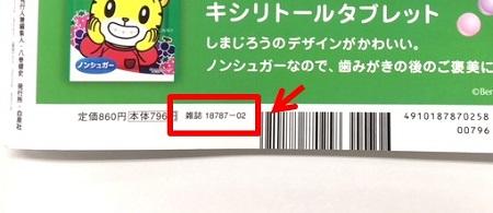 雑誌コード