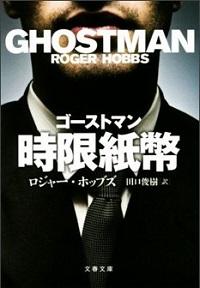 『ゴーストマン<』表紙