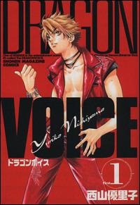 『DRAGON VOICE』表紙