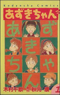 『あずきちゃん』表紙