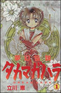 『夢幻伝説タカマガハラ』表紙