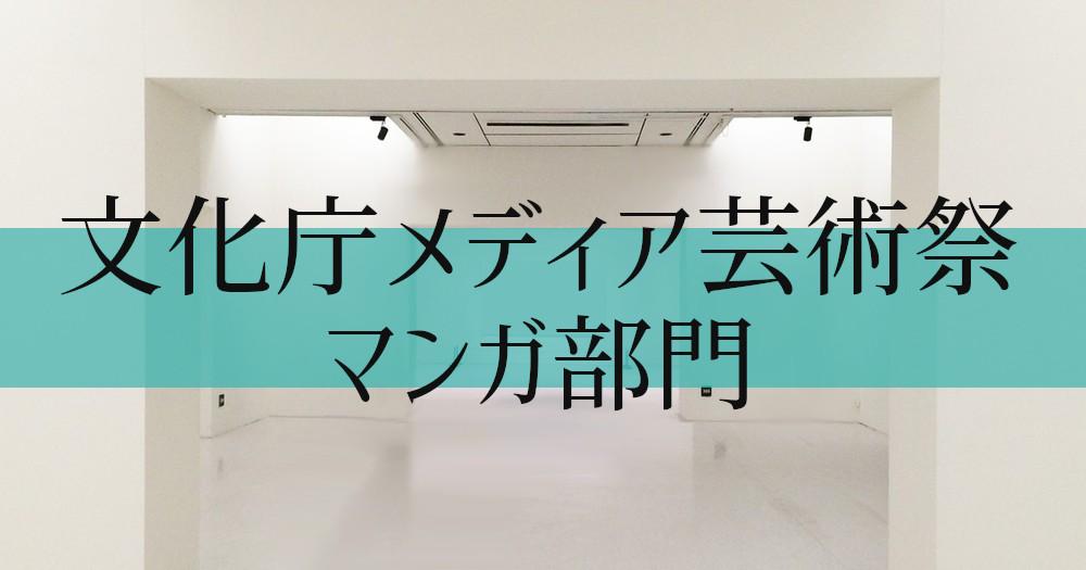 最新!「文化庁メディア芸術祭マンガ部門」受賞作