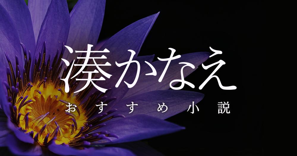 湊かなえ おすすめイヤミス小説10選