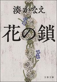 『花の鎖』表紙