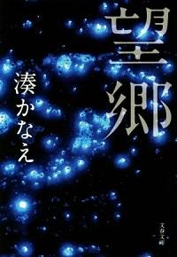 『望郷』表紙