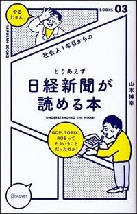 『社会人1年目からのとりあえず日経新聞が読める本』表紙