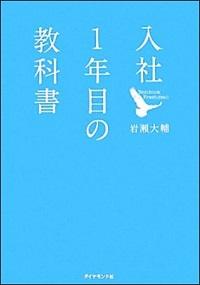 『入社1年目の教科書』表紙