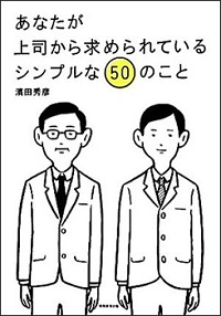 『あなたが上司から求められているシンプルな50のこと』表紙