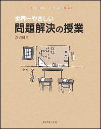『世界一やさしい問題解決の授業』表紙