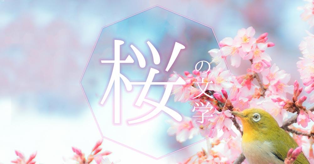「桜」にまつわるおすすめ文学