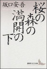 『桜の森の満開の下』表紙