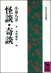 『小泉八雲名作選集 怪談・奇談』表紙