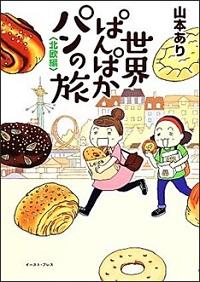 『世界ぱんぱかパンの旅』表紙