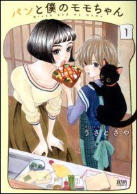 『パンと僕のモモちゃん』表紙