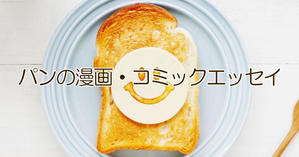 「パン」好きにはたまらない漫画・コミックエッセイ