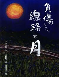 『負傷した線路と月』表紙
